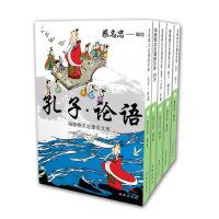 海豚蔡志忠漫画文库 *辑:诸子百家-四书(套装共5册)