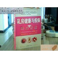 【二手旧书9成新】乳房健康与疾病防治必读