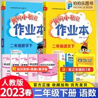 黄冈小状元二年级上 语文数学作业本 2020版部编人教版二年级上册同步练习册