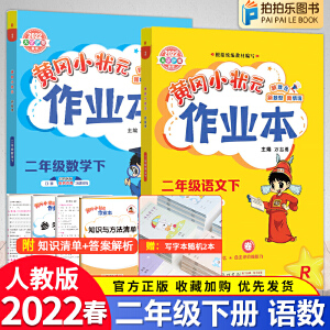 黄冈小状元二年级上语文数学 2020版部编人教版作业本二年级上册同步练习册
