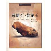 黄蜡石 黄龙玉 9787116053441 葛宝荣 地质出版社
