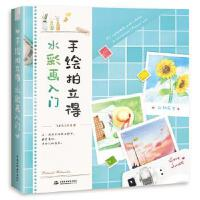 手�L拍立得:水彩��入�T:the graphic guide for beginners �w�辐B工作室 978751707