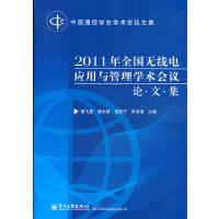 2011年全国无线电应用与管理学术会议论文集