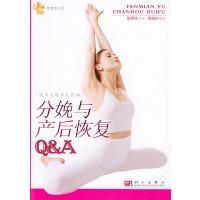 分娩与产后恢复Q&A――初为父母育儿咨询