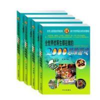 全世界优等生都在做的2000个思维游戏(中国青少年成长*读书) 黎娜 等主编 华文出版社