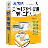 2019年天津社区物业管理专职工作人员招聘考试易考宝典软件》