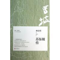 苏东坡传/名家名人传 林语堂|译者:张振玉