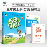 曲一线2021秋53天天练小学英语三年级上册冀教版 英语同步训练册