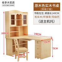 实木书桌书架组合转角电脑桌台式家用写字桌简易办公书柜一体 +椅子