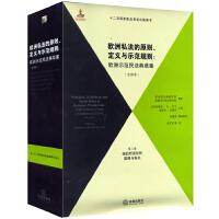 �W洲私法的原�t、定�x�c示范��t:�W洲示范民法典草案(全�g本)(第8卷)