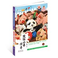 熊猫小弟传奇