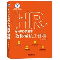 老HRD手把手教你做员工管理・老HRD手把手系列丛书