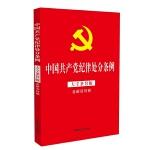 中��共�a�h�o律�分�l例(大字�l旨版含新�f�φ眨�(32�_�t皮�C金版)2018新版