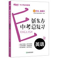 新东方 新东方中考总复习 英语