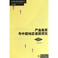 产业集聚与中国地区差距研究/当代经济学文库/当代经济学系列丛
