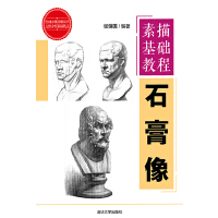 素描基础教程――石膏像