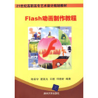 Flash动画制作教程(21世纪高职高专艺术设计规划教材)