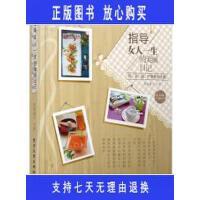 【二手旧书9成新】指导女人一生的美丽日记:经、孕、胎、产营养全方案