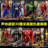 声光版12寸复仇者联盟钢铁侠3绿巨人美国队长黑豹蜘蛛侠人偶玩具
