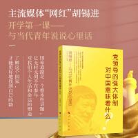 党领导的强大体制对中国意味着什么? 胡锡进 著 人民出版社 环球时报总编辑与当代青年说说心里话 直面香港年轻人 聊聊国家道路