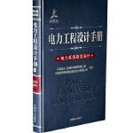 电力工程设计手册 电力系统规划设计