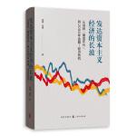"""发达资本主义经济的长波:从战后""""黄金年代""""到2008年金融―经济危机"""