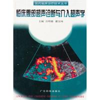 【二手书旧书95成新】 临床腹部超声诊断与介入超声学 吕明德 9787535923868