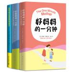一分钟教你做好父母(当当专享套装,共3册:如何高质量地陪伴孩子、好妈妈的一分钟、好爸爸的一分钟)