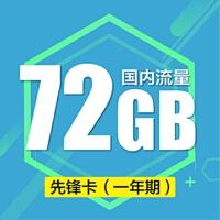 中国电信4G上网卡 先锋卡年卡 北京电信天翼4G 每月全国漫游6GB 13个月