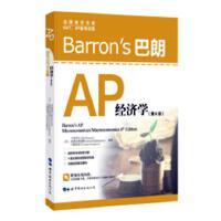 Barron's巴朗AP经济学