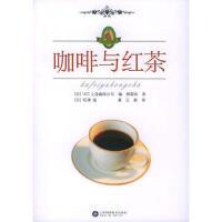 【二手旧书9成新】咖啡与红茶(日)UCC上岛咖啡公司,(日)矶渊猛 ,韩国华,9787533139704山东科学技术出