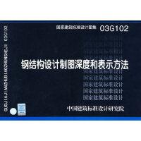 03G102钢结构设计制图深度和表示方法(国家建筑标准设计图集)-结构专业