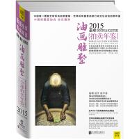 2015全球拍卖年鉴油画雕塑