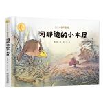 曹文轩作品・侠鸟传奇・河那边的小木屋