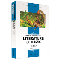 法布尔 昆虫记 青少版正版 小学生语文新课标读物 世界名著初中生必读版 3-6年级原著四年级 小学三年级