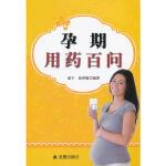 孕期用药百问(货号:A9) 9787508283722 金盾出版社 惠宁,张烨敏