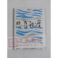 正版现货 悲喜自渡 江苏凤凰文艺出版社