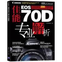 佳能EOS 70D专业解析