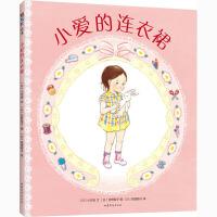 小爱的连衣裙 山东文艺出版社