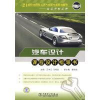 21世纪应用型人才汽车类专业规划教材――实验教程系列 汽车设计课程设计指导书