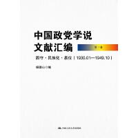 中国政党学说文献汇编・第三卷