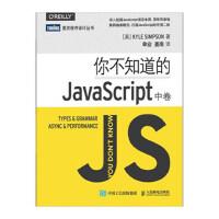 你不知道的JavaScript 中卷 [美]辛普森(Kyle Simpson) 9787115431165 人民邮电出版社新华书店正版图书
