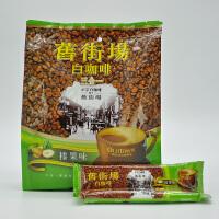 马来西亚进口old town旧街场 榛果味三合一速溶 白咖啡 600g