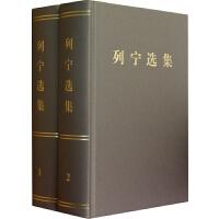 列宁选集(共4册)(精)