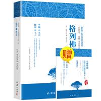格列佛游记+名著导读及中考真题、模拟题(全2册)新课标、名家名译经典版本、教育部专家全程指导、一线语文特级教师编写
