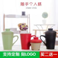 创意简约带盖马克杯茶杯陶瓷过滤茶杯子办公杯咖啡杯花茶水杯定制
