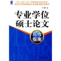 专业学位硕士论文写作指南 丁斌 9787111304425
