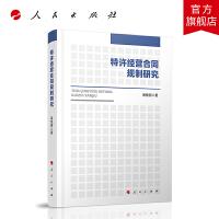 特许经营合同规制研究 人民出版社