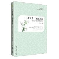 只谈花香,不谈悲喜:李叔同的清风明月沈墨雨中国华侨出版社9787511335326