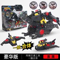 正版猎车兽魂爆速合体套装爆裂男孩变形机器人儿童金刚飞车3玩具 豪华版 黑鹰